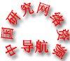 中国研究网络资源导航动态数据库